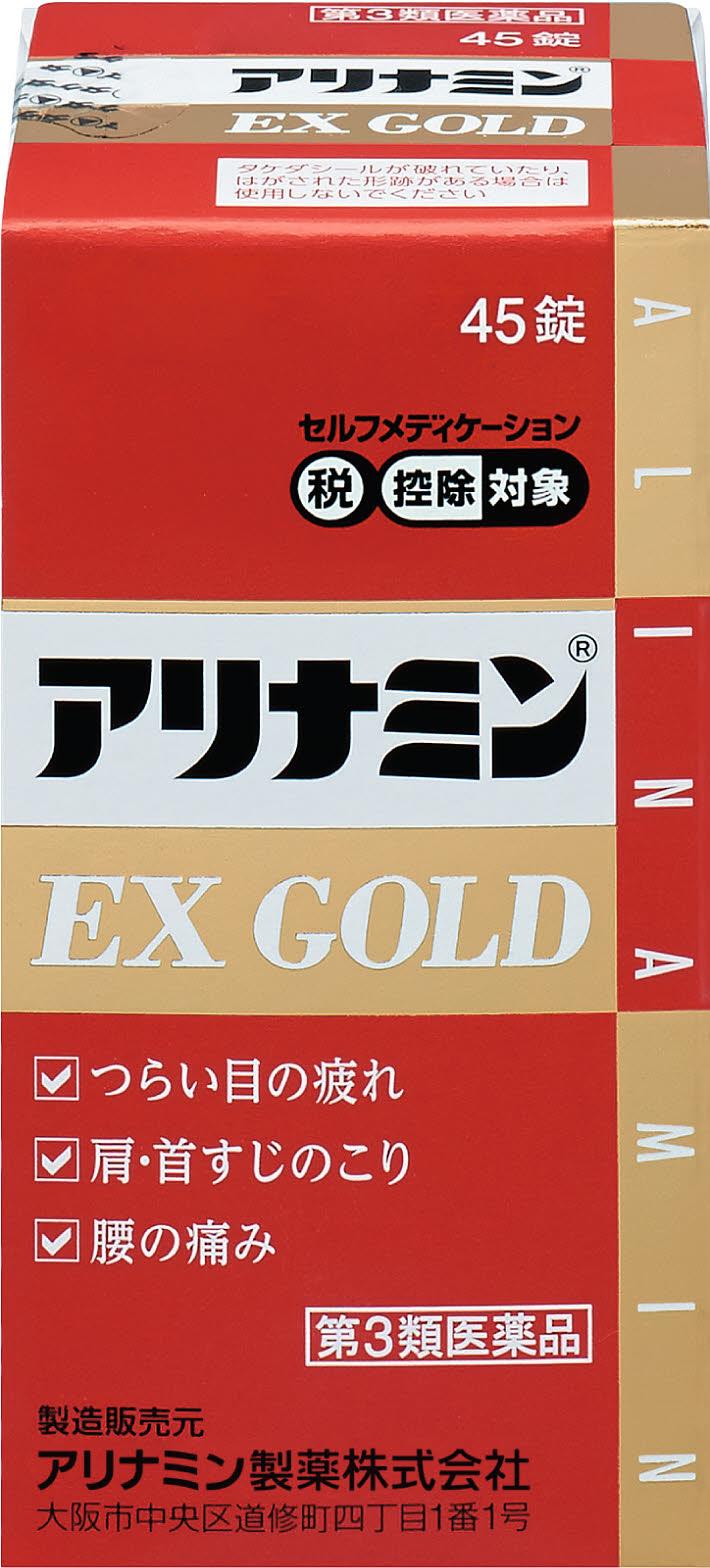 ゴールド アリナミン ex
